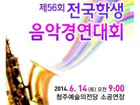 제56회 전국음악경연대회 요강(팜플렛)_1[1].jpg